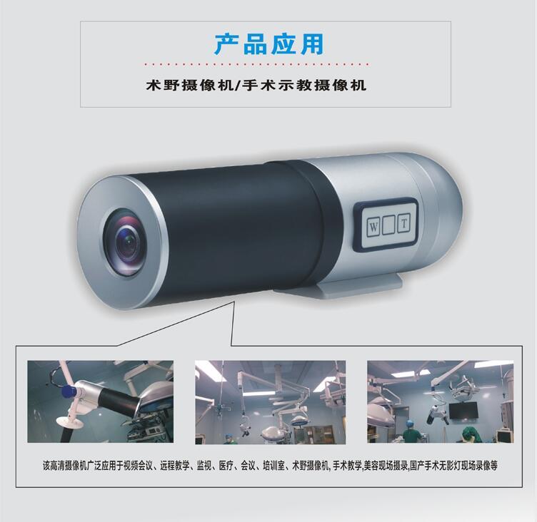 数字化高清术野摄像机RJ-HQ20S