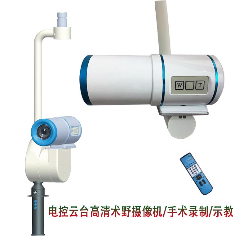 电控云台手术术野摄像机